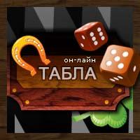 Табла